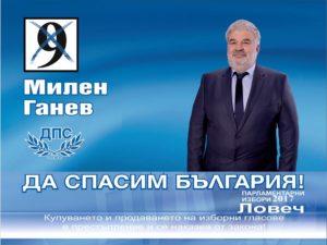 Милен Ганев кандидат за депутат от ДПС